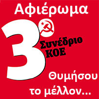 3o Συνέδριο ΚΟΕ