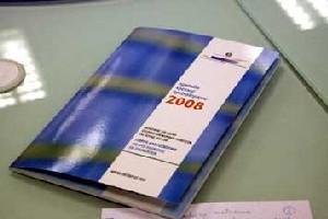 Προϋπολογισμός 2008