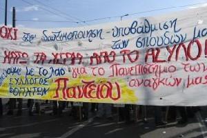Το πανό των φοιτητών του Παντείου στις 24/1/2007