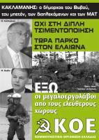 2009_01_29_afisa_kaklamanis_142_201_70