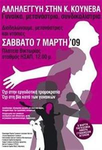2009_03_07_mera_gynaikas_m