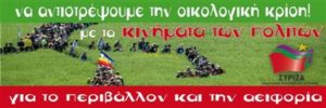 2009_05_09_afisa_syriza_small