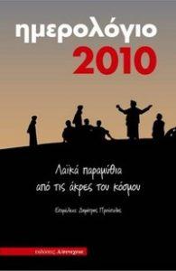 hmerologio2010