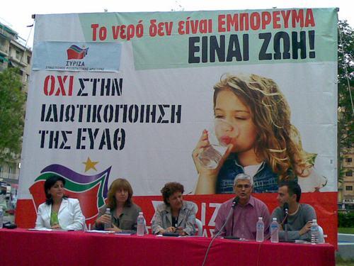eyath_syriza