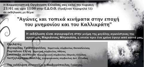 2011_01_23_mprekasi_min