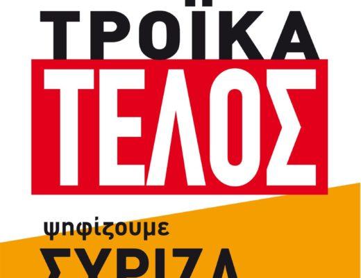 2012_06_01_koe_telos