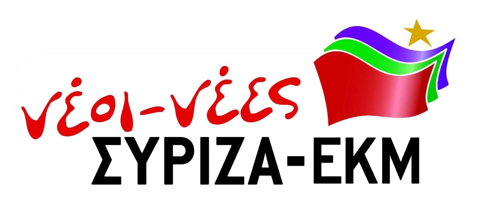 logo neoi syriza
