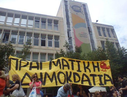 2013 06 15 pragmatiki dimokratia