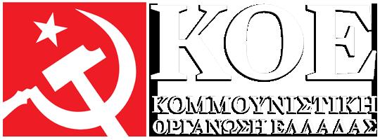Κομμουνιστική Οργάνωση Ελλάδας | Communist Organization of Greece